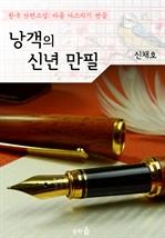 도서 이미지 - 낭객의 신년 만필 ; 신채호 (마음 다스리기 연습 - 한국 단편소설)