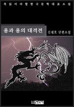도서 이미지 - 용과 용의 대격전