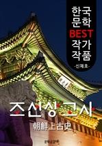 도서 이미지 - 조선상고사; 朝鮮上古史 (한국 문학 BEST 작가 작품)