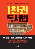 도서 이미지 - 1천 권 독서법
