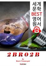 2BR02B  (세계 문학 BEST 영어 원서 126) - 원어민 음성 낭독!