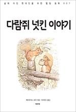다람쥐 넛킨 이야기