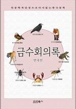 도서 이미지 - 인문학적 감성으로 다시 읽는 한국문학 금수회의록