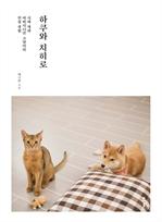 도서 이미지 - 하쿠와 치히로