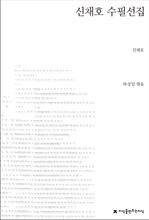 도서 이미지 - 신채호 수필선집