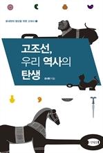 고조선, 우리 역사의 탄생