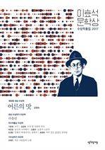 이효석 문학상 수상작품집 2017