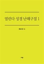열린다 성경 난해구절(1)