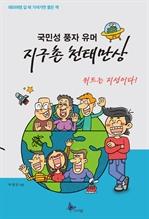 도서 이미지 - 국민성 풍자유머 지구촌 천태만상