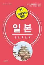 세계 문화 여행_일본