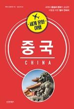 세계 문화 여행_중국
