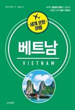세계 문화 여행_베트남