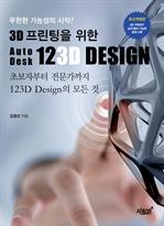 3D 프린팅을 위한 AutoDesk 123D Design (개정판)