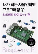 내가 하는 사물인터넷 프로그래밍2 라즈베리 파이 C++편