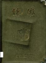 統海 51期生, 1997