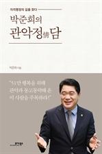 박준희의 관악정담 : 자치행정의 길을 찾다