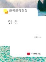 도서 이미지 - 연분 (한국문학전집 582)