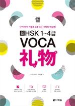 新HSK 1~4급 VOCA 리우