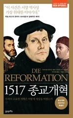 도서 이미지 - 1517 종교개혁