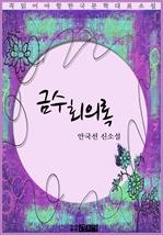 도서 이미지 - 금수회의록 - 안국선 신소설
