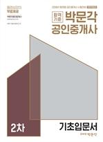 2018 박문각 공인중개사 2차 기초입문서