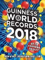 도서 이미지 - 기네스 세계기록 2018