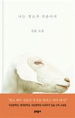 도서 이미지 - 나는 염소가 처음이야