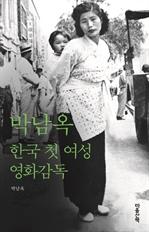 도서 이미지 - 박남옥