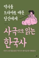 도서 이미지 - 사극으로 읽는 한국사