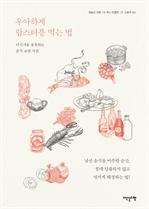 도서 이미지 - 우아하게 랍스터를 먹는 법
