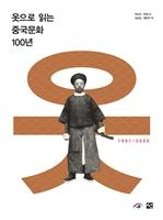 도서 이미지 - 옷으로 읽는 중국문화 100년 : 1901-2000