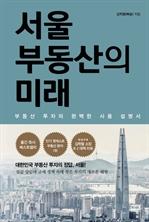도서 이미지 - 서울 부동산의 미래