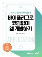 모바일 앱 메이커 전문가 바이플러그로 코딩없이 앱 개발하기