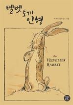 벨벳 토끼 인형