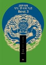 설민석의 무도 한국사 특강 Best 3 (개정판)