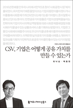 CSV, 기업은 어떻게 공유 가치를 만들 수 있는가