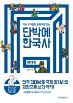 단박에 한국사 (현대편)