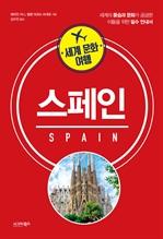 세계 문화 여행: 스페인