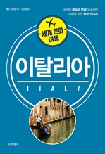 세계 문화 여행: 이탈리아
