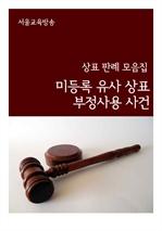 미등록 유사 상표 부정사용 사건 (상표 판례 모음집)