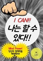 나는 할 수 있다