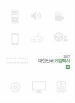대한민국 게임백서(하) (2017)