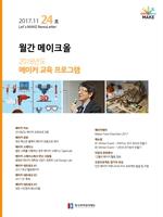 도서 이미지 - 월간 메이크올 2017년 11월호