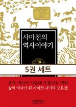 도서 이미지 - [세트] 사마천의 역사이야기 (전5권)