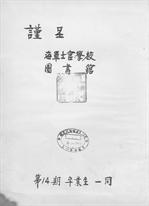 統海 14期生, 1960