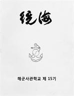 統海 15期生, 1961