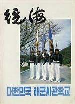 統海 26期生, 1972