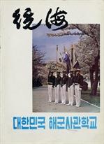 統海 27期生, 1973