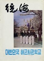 統海 28期生, 1974