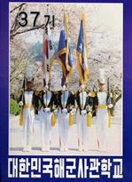 統海 37期生, 1983